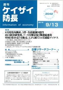 週刊ケイザイ防長の表紙20120921