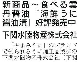 防長経済9月13日発行海鮮うに醤油漬№220120921
