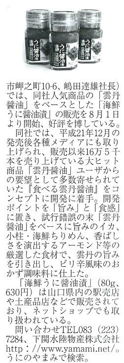 防長経済9月13日発行海鮮うに醤油漬20120921