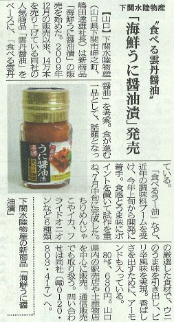 みなと新聞20120926