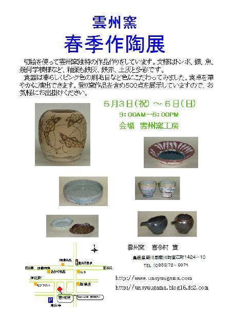 H24春季作陶展