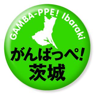 ganbappe