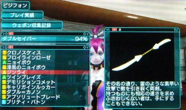 シップウジンライっぽい名前の武器4