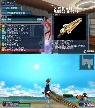 称号武器2_1