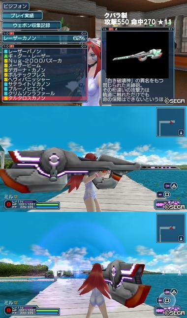 新武器0305_1