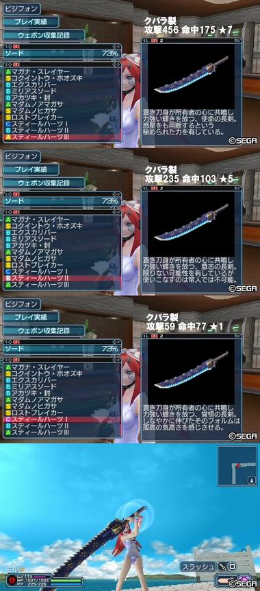 新武器0306_2