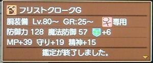 GR25最後の鑑定品3