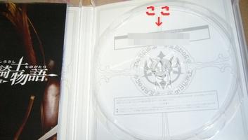 白騎士パッケージ2