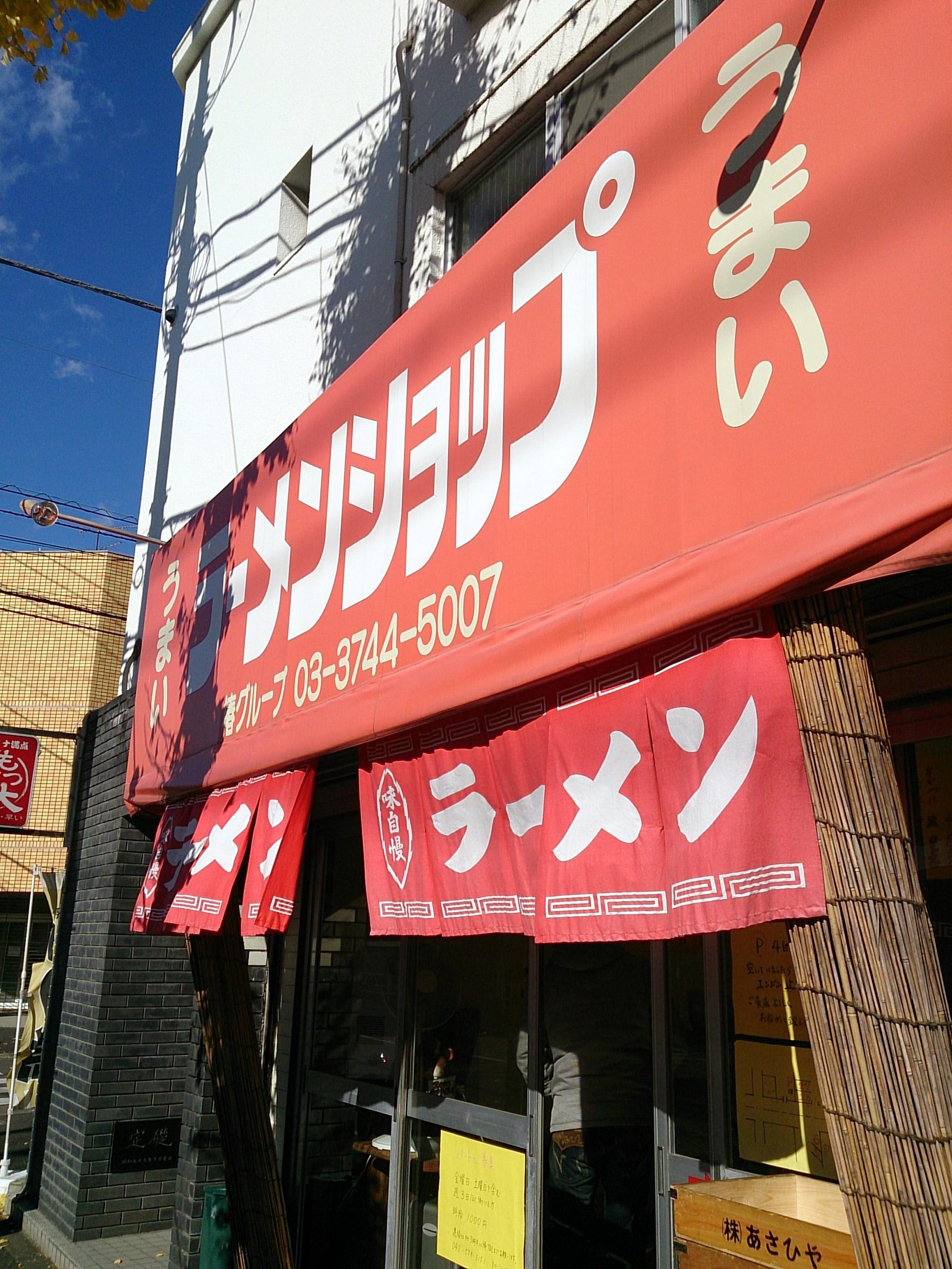 NoodlesTsubaki_20141213-01.jpg
