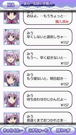 みう先輩アプリ