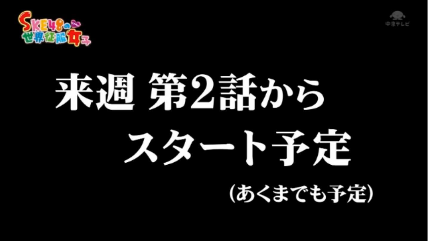 ごくじょ中止2