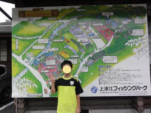 上津江フィッシングパーク1