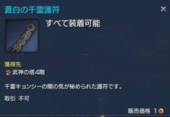蒼白の千霊護符01
