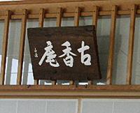 100818_hosomi_6.jpg