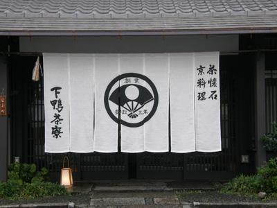 shimogamosaryo_100922_14.jpg