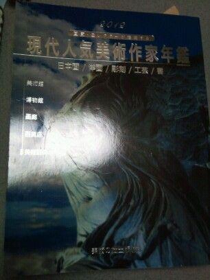 現代美術作家年鑑2012