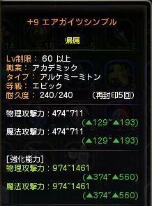 エアガイツシンブル+9
