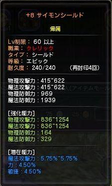 +8サイモンシールド