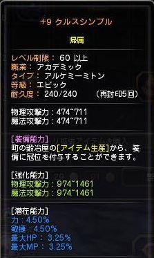 クルス+9