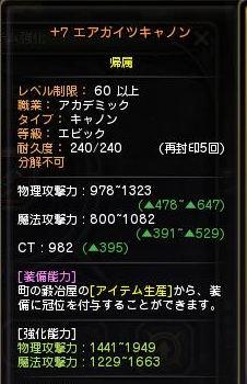 エアガイツキャノン+7