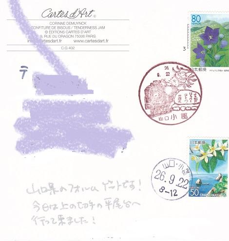 20130927g