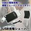 USB充電シェーバー