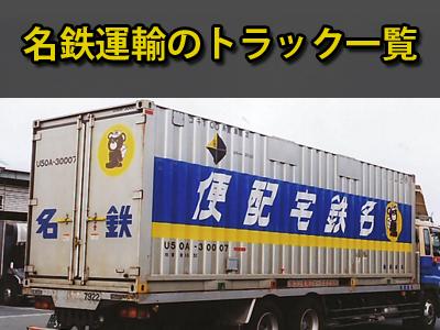 名鉄運輸のトラックの車種