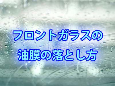 フロントガラスの油膜の落とし方