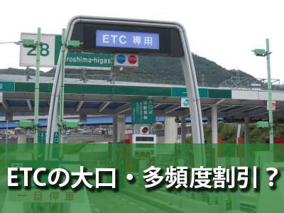 ETC大口・多頻度割引とは?