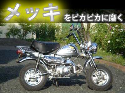 メッキバイク
