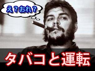 タバコと運転