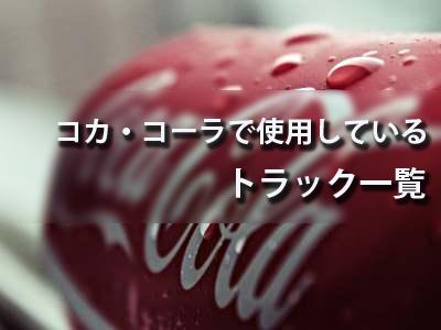 コカ・コーラのトラック一覧