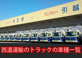 西濃運輸のトラックの車種