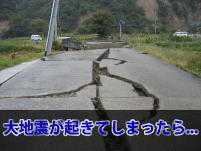 大地震が起きてしまったら