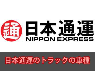 日本通運のトラックの車種