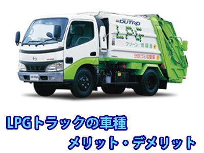 LPGトラックの車種とメリット・デメリット