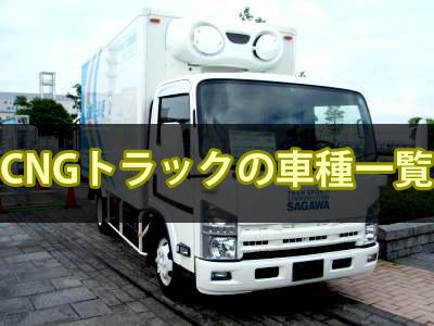 CNGトラックの車種一覧