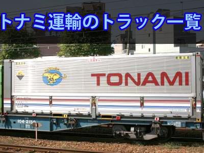 トナミ運輸の車種