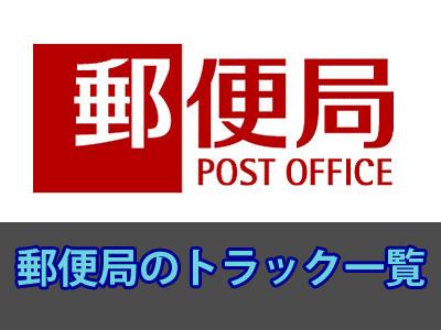 Q.郵便局(日本郵便)のトラックの...