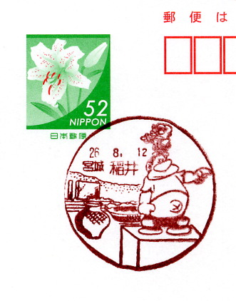 4101稲井