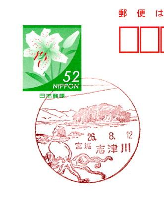 4104志津川