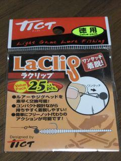 ラクリップ2_320