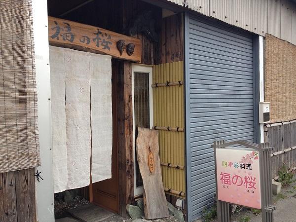 四季彩料理「福の桜」のお店構えです