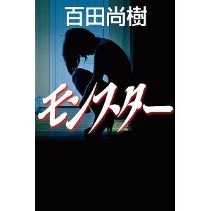 幻冬舎文庫・百田尚樹「モンスター」表紙