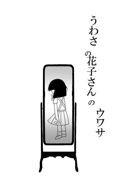 うわさの花子さんのウワサ