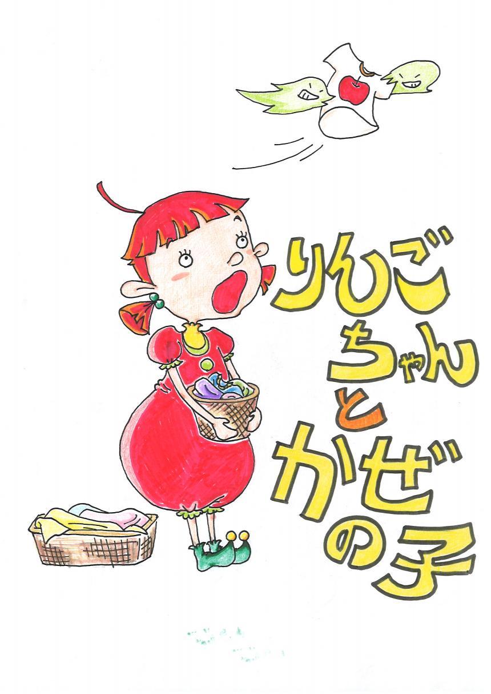 りんごちゃんとかぜのこ タイトル