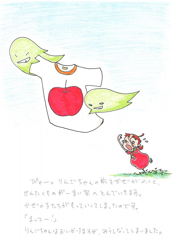 りんごちゃんとかぜのこ2