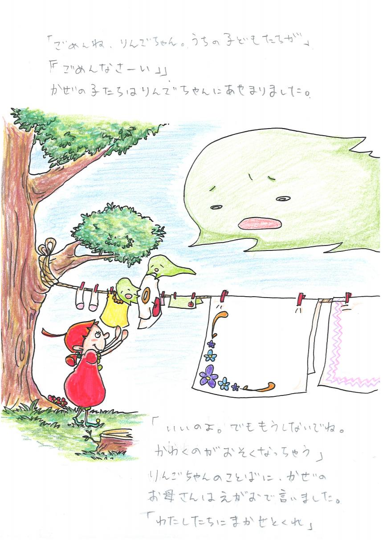 りんごちゃんとかぜのこ5