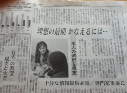 20120730 s堀エリカさん 日経記事