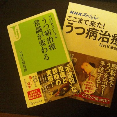 201209 NHK うつ 宝島新書